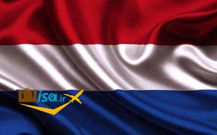 netherland و فرم ویزای هلند