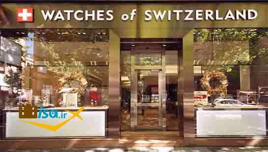 فروشگاه لوکس ساعت و جواهرات سوئیس