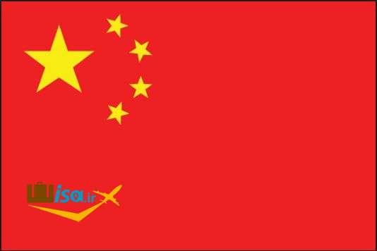 فرم ویزای چین