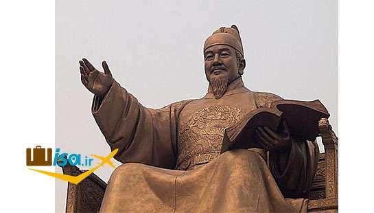 تاریخ کره جنوبی ( پادشاه سجونگ)