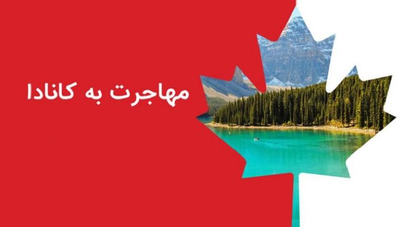 ویزای کانادا#
